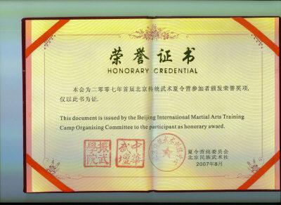 Award Beijing International Martial Arts Training